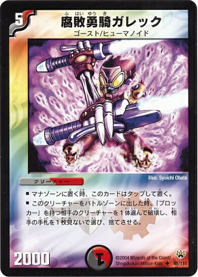 トレーディングカード・テレカ, トレーディングカード  DM-10 65 U () 1