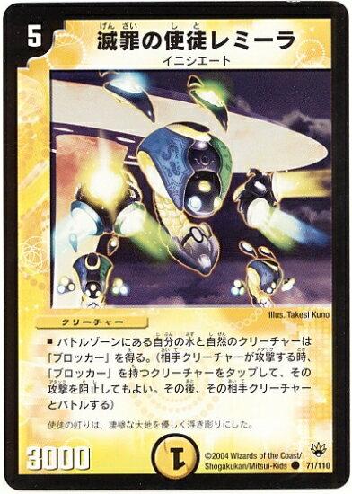 トレーディングカード・テレカ, トレーディングカード  DM-10 71 C () 1