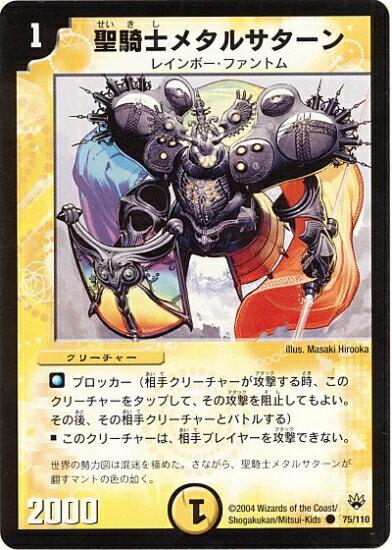 トレーディングカード・テレカ, トレーディングカード  DM-10 75 C () 1
