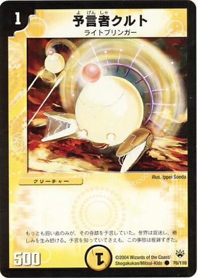 トレーディングカード・テレカ, トレーディングカード  DM-10 76 C () 1