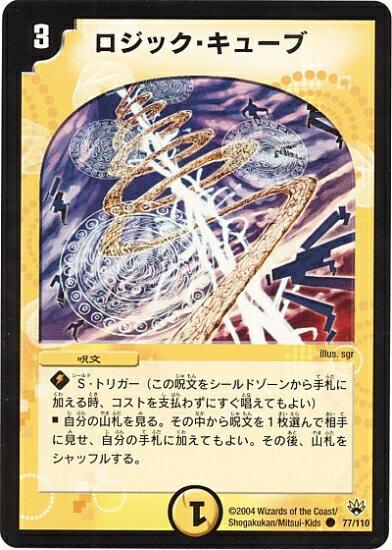 トレーディングカード・テレカ, トレーディングカード  DM-10 77 C () 1