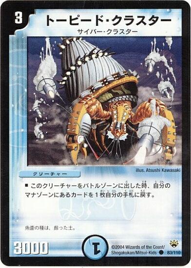 トレーディングカード・テレカ, トレーディングカード  DM-10 83 C () 1