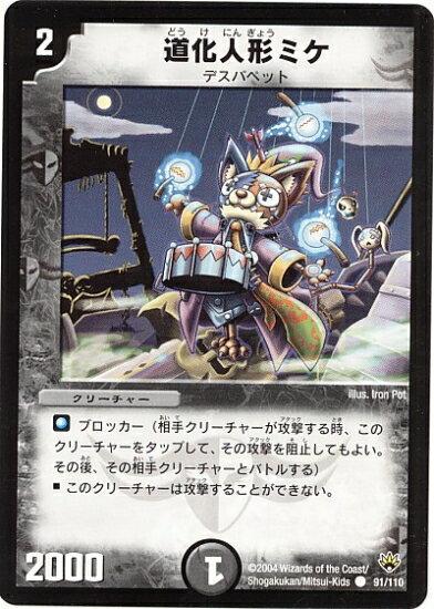 トレーディングカード・テレカ, トレーディングカード  DM-10 91 C () 1
