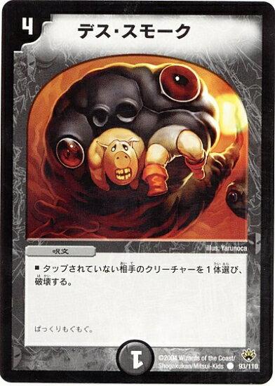 トレーディングカード・テレカ, トレーディングカード  DM-10 93 C () 1