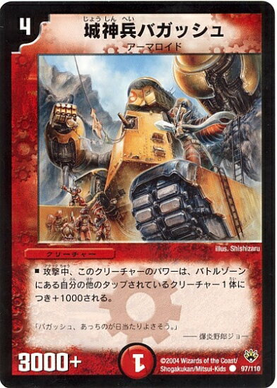 トレーディングカード・テレカ, トレーディングカード  DM-10 97 C () 1
