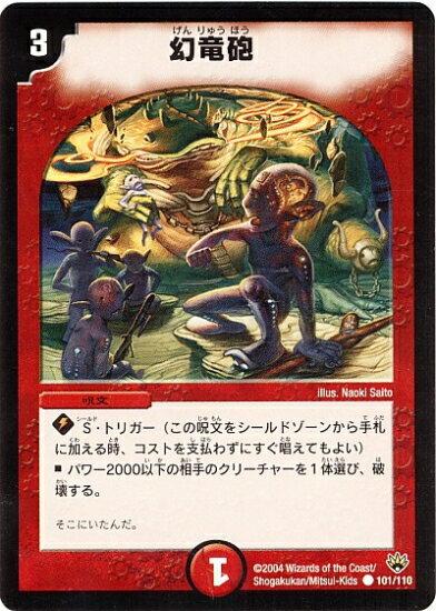 トレーディングカード・テレカ, トレーディングカード  DM-10 101 C () 1