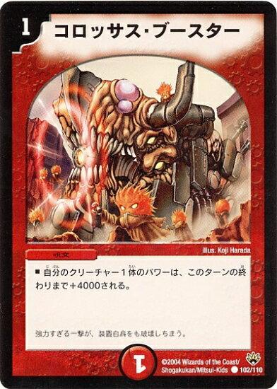 トレーディングカード・テレカ, トレーディングカード  DM-10 102 C () 1