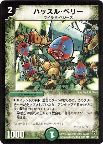 トレーディングカード・テレカ, トレーディングカード  DM-10 107 C () 1