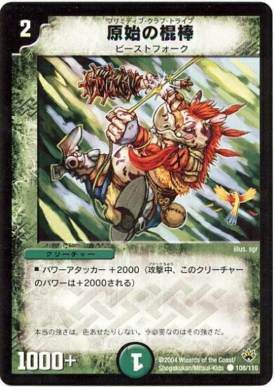 トレーディングカード・テレカ, トレーディングカード  DM-10 108 C () 1