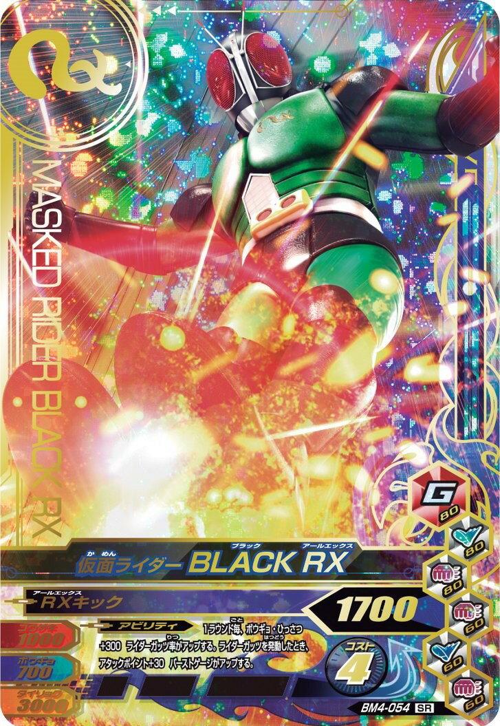 トレーディングカード・テレカ, トレーディングカード  4 BM4-054 BLACK RX SR