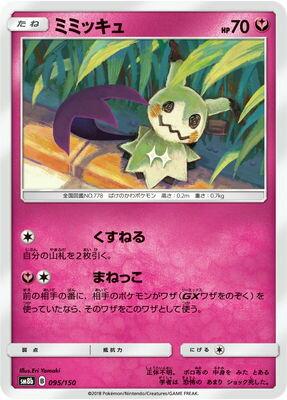 トレーディングカード・テレカ, トレーディングカード  PK-SM8b-095