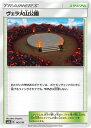 フルアヘッドで買える「ポケモンカードゲーム PK-SM8b-142 ヴェラ火山公園」の画像です。価格は30円になります。