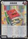 フルアヘッドで買える「デュエルマスターズ/DMEX-03/1/自称辞書」の画像です。価格は30円になります。