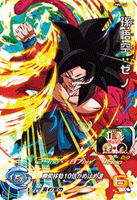 Dragon Ball Heroes JM HJ2-09 SR
