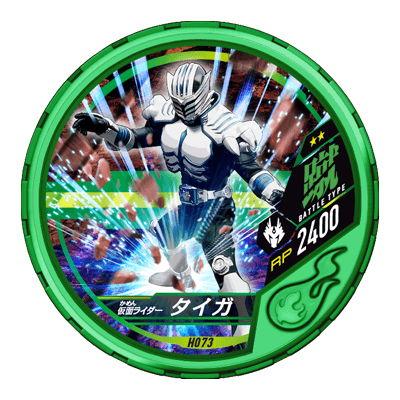 Kamen Rider tiger DISC-H073 R2