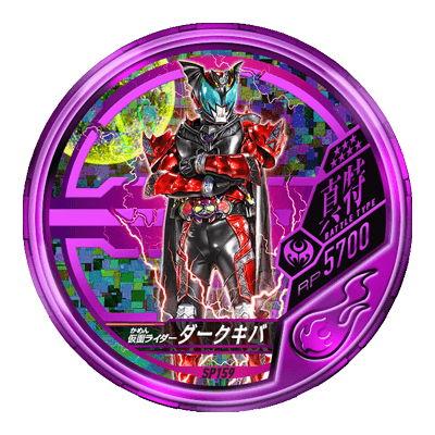 Kamen Rider dark kiva DISC-SP159 R7