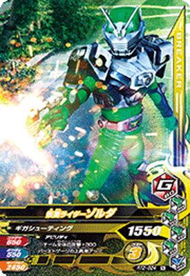 Kamen Rider zolda 2 RT2-024 N