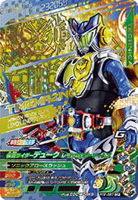 Kamen Rider duke 2 RT2-067 CP