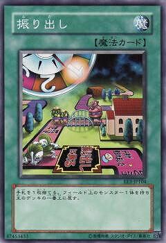 遊戯王/第4期/EXPERT EDITION Volume.3/EE3-JP104 振り出し