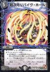 デュエルマスターズ DMD-04 14 C 超次元リバイヴ・ホール「ストロング・メタル・デッキ 最強国技」