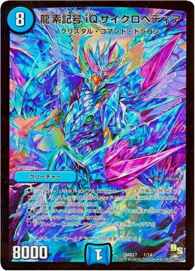 トレーディングカード・テレカ, トレーディングカード  DMD-17 1 iQ