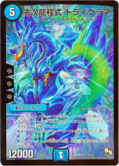トレーディングカード・テレカ, トレーディングカード  DMD-17 2