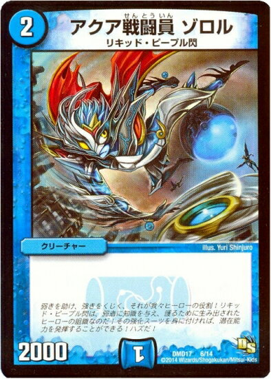 トレーディングカード・テレカ, トレーディングカード  DMD-17 6