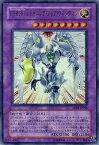 遊戯王/第5期/EE04-JP096 E・HERO シャイニング・フレア・ウィングマン【ウルトラレア】