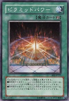 遊戯王 第4期 BE2-JP237 ピラミッドパワー