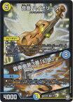 デュエルマスターズ DMEX-05 21 VR 音奏 ハイオリーダ 音奏曲第3番「幻惑」 「100%新世界! 超GRパック100」