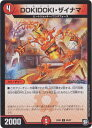 デュエルマスターズ DMEX-05 80 C DOKIDOKI・ザイナマ 「100%新世界! 超GRパック100」