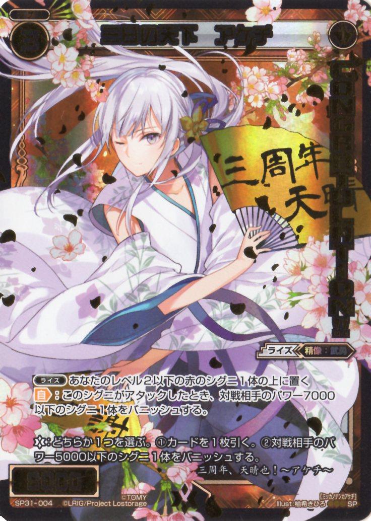 トレーディングカード・テレカ, トレーディングカード WIXOSS--SP31-004 vol.5