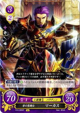 ファイアーエムブレム0/スターターデッキ第8弾 烈火の剣篇/S10-005ST 誉の聖騎士 マーカス