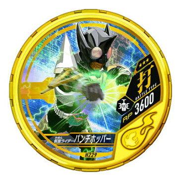 仮面ライダー ブットバソウル/DISC-H229 仮面ライダーパンチホッパー R3