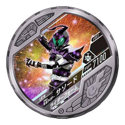 Kamen Rider sasword DISC-L078 LOST