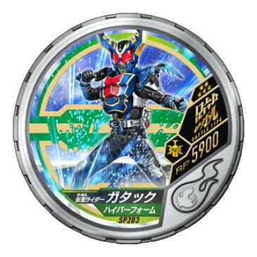 仮面ライダー ブットバソウル/DISC-SP203 仮面ライダーガタック ハイパーフォーム R5
