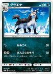 ポケモンカードゲーム/PK-SM8A-022 グラエナ U