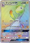 ポケモンカードゲーム/PK-SM8A-059 デンリュウGX HR