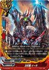 フューチャーカード バディファイト【パラレル】S-BT02-0021 次元竜 イーラ【レア】 異次元の侵略者