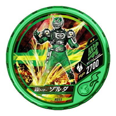 Kamen Rider zolda DISC-H055 R2