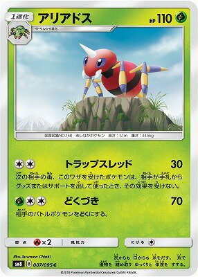 トレーディングカード・テレカ, トレーディングカード  PK-SM8-007 C
