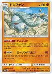 ポケモンカードゲーム/PK-SM8-051 ドンファン U