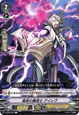ヴァンガード V-BT02/045 破戒の魔道士 アイレヴ C 最強!チームAL4