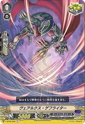 カードファイト!! ヴァンガード/V-BT02/069 ヴェアルクス・ゲフライター C