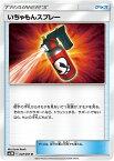 ポケモンカードゲーム PK-SM3N-047 いちゃもんスプレー U