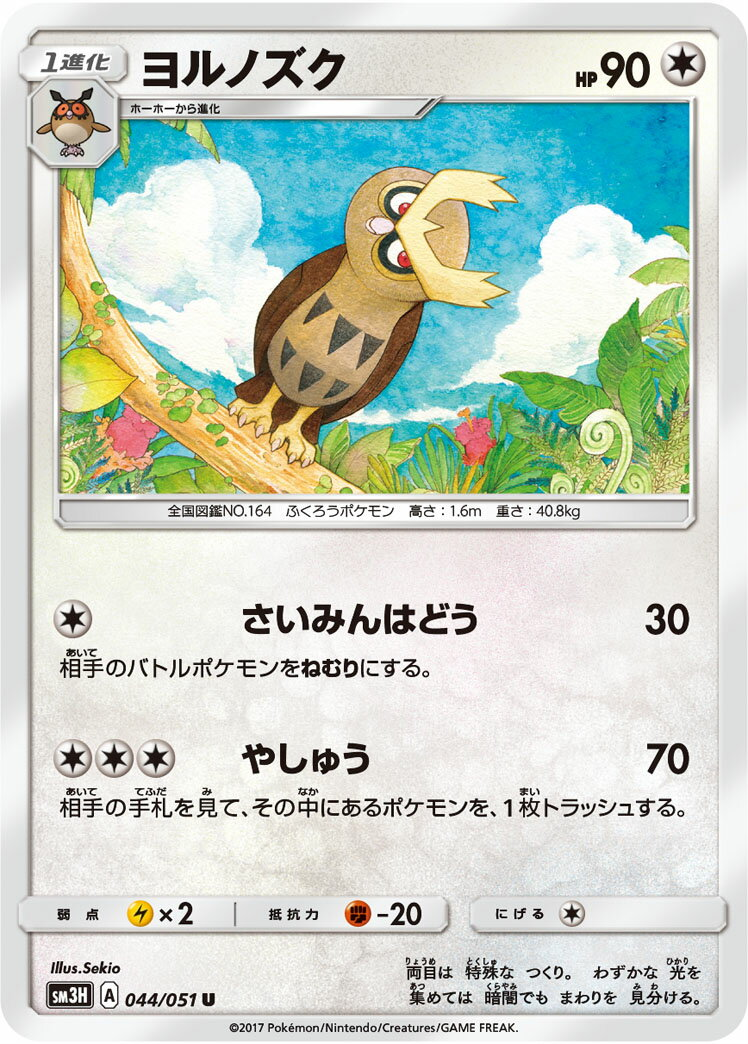 トレーディングカード・テレカ, トレーディングカード  PK-SM3H-044 U