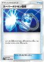 フルアヘッドで買える「ポケモンカードゲーム/PK-SM3+-062 スーパーポケモン回収 U」の画像です。価格は30円になります。