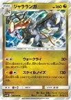 ポケモンカードゲーム/PK-SM4A-040 ジャラランガ R