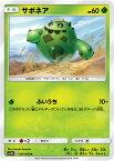 ポケモンカードゲーム/[SM4S]覚醒の勇者/PK-SM4S-001 サボネア C