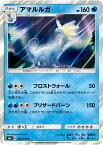 ポケモンカードゲーム/PK-SM6-024 アマルルガ R